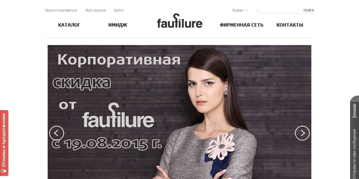 faufilure 2015